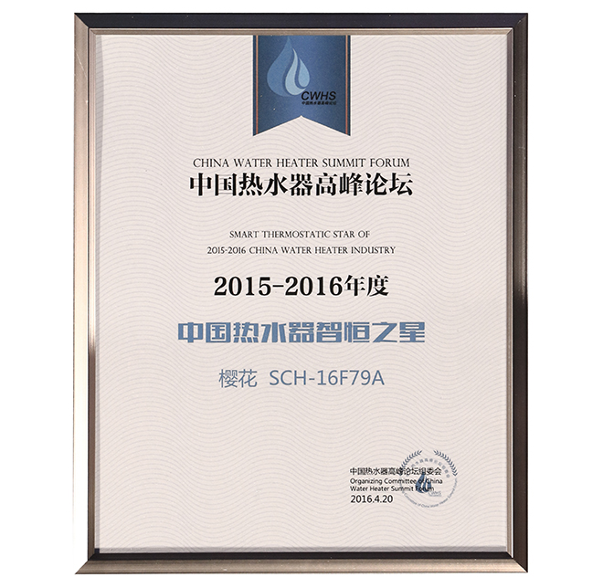 "SAKURA樱花燃热SCH-16F79A荣获""2015-2016年度中国热水器智恒之星"""