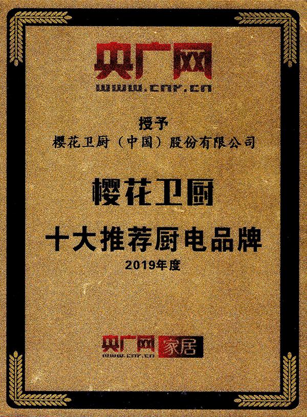 """樱花卫厨荣获2019年度央广网""""十大推荐厨电品牌"""""""