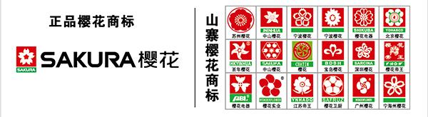 "SAKURA樱花注册商标与""傍名牌""樱花对比"